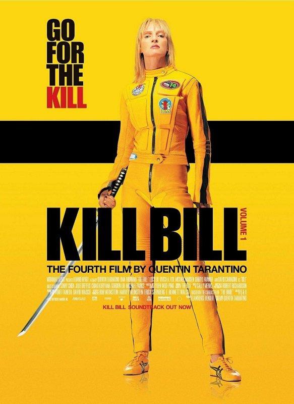 『キル・ビル』