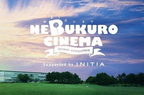 「映画×アウトドア×ファミリー」野外映画館・ねぶくろシネマ 第5弾開催決定!