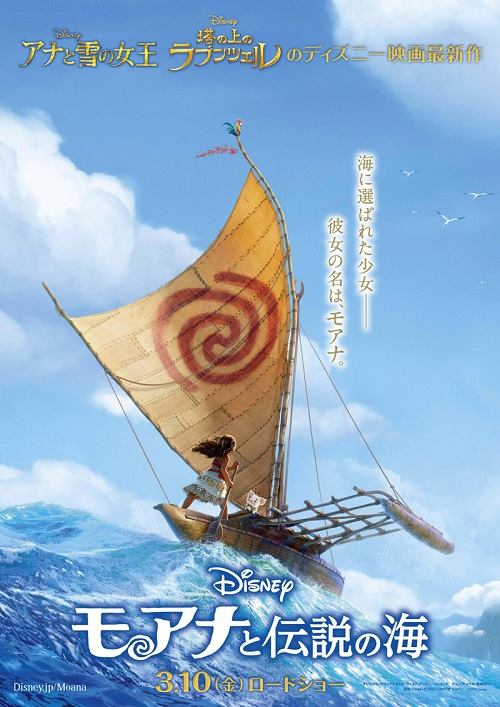 『モアナと伝説の海』ポスター