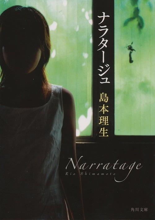累計発行部数35万部の小説「ナラタージュ」