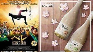 【プレゼント】『ペレ 伝説の誕生』公開記念 サルトンワインを【2名様】にプレゼント!