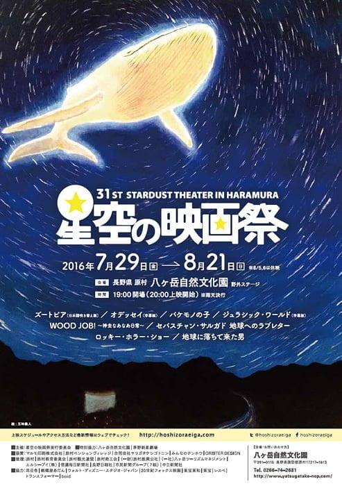 20160725-hoshizoraeiga