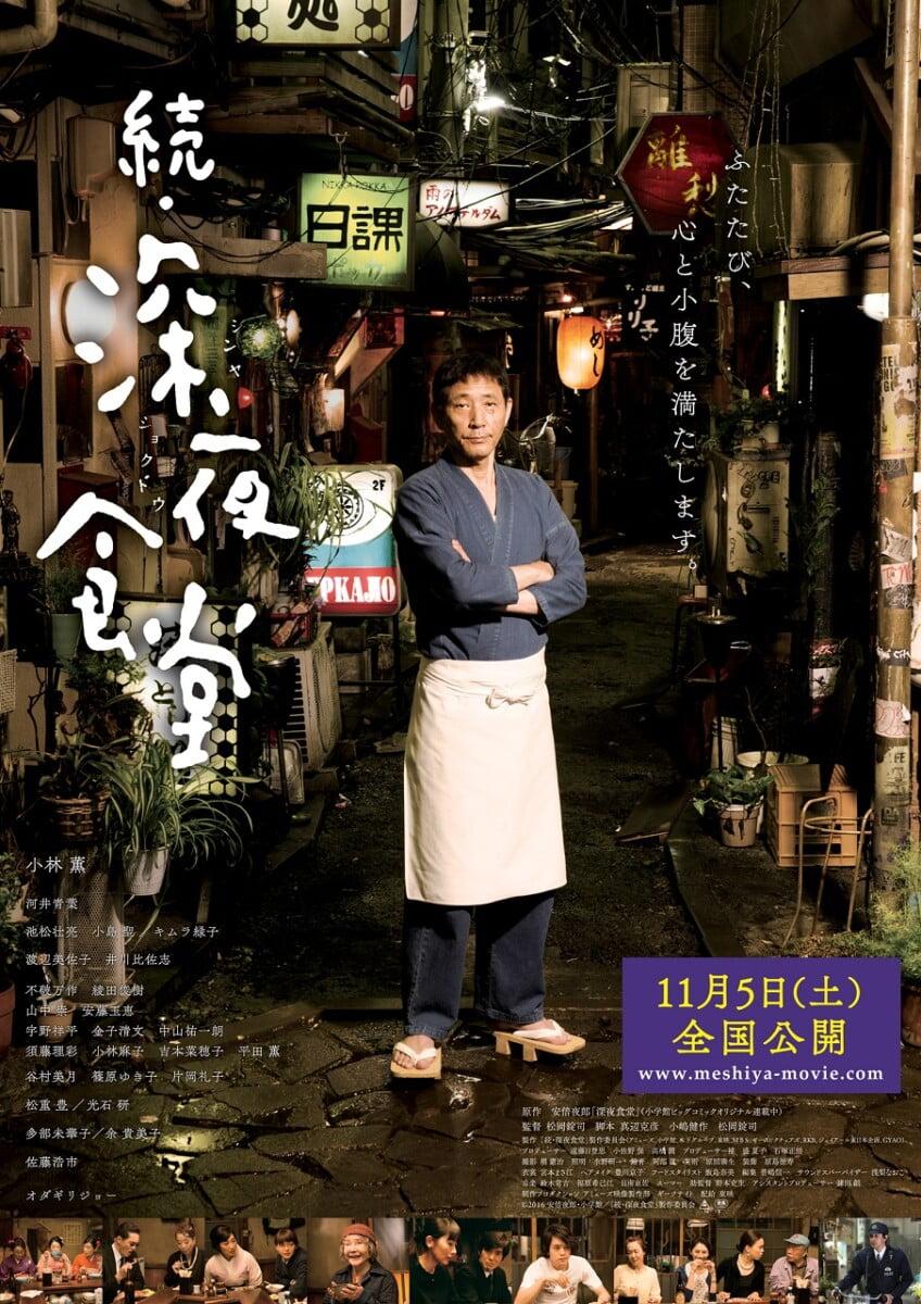 食欲の秋にぴったりな本作品は11月5日(土)公開!