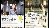【心温まる映画】女子の疲れを癒してくれる洋画2作品をご紹介。『アスファルト』『聖なる呼吸 ヨガのルーツに出会う旅』