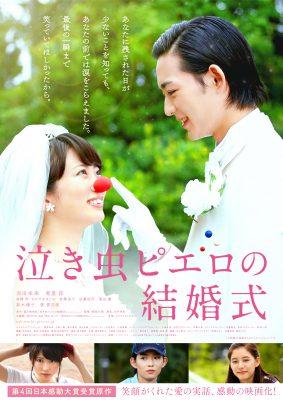 泣き虫ピエロの結婚式poster