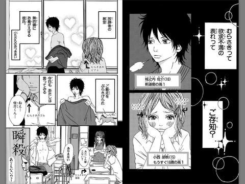 山﨑賢人&桐谷美玲で映画化された「ヒロイン失格」の原作者・幸田もも子のおすすめマンガ作品