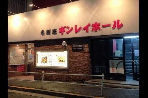 名作映画が1万円で見放題!?「名画座 飯田橋ギンレイホール」って知ってる?