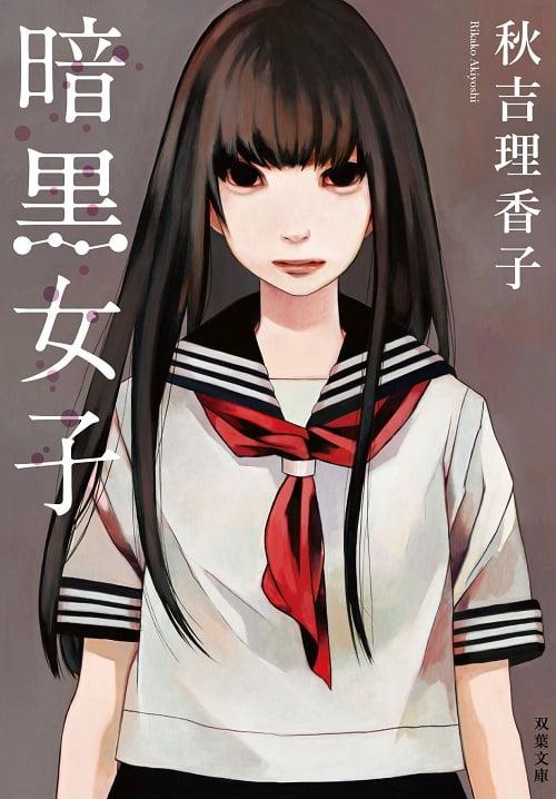 秋吉理香子の小説「暗黒女子」