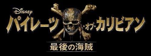 【解禁日時:9月21日(水)正午】「パイレーツ・オブ・カリビアン/最後の海賊」ロゴ