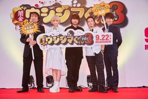 映画『闇金ウシジマくん Part3』は9月22日(木・祝)より全国公開!
