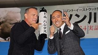 海老蔵、トム・ハンクスの「日本のジェームズ・ボンド」に笑顔!ブログ用写真撮影も成功!?