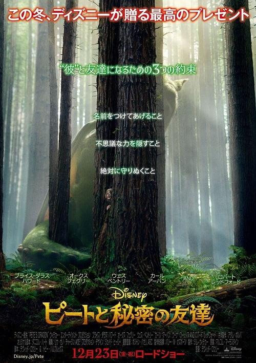 12月23日(祝・金)公開『ピートと秘密の友達』