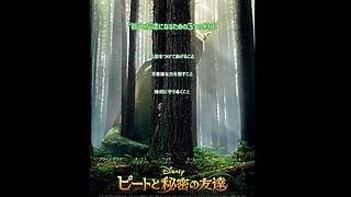 幻のディズニー作品公開!映画『ピートと秘密の友達』秘密の友情と3つの約束とは?