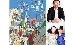【プレゼント】「第9回したまちコメディ映画祭in台東」上映チケットを計【15組30名様】にプレゼント!