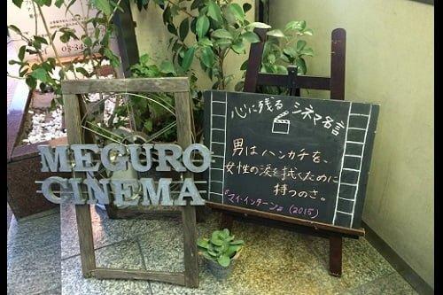 今すぐ誰かにおすすめしたい!都内に存在するレトロでかわいい映画館!