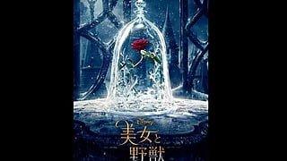 『美女と野獣』日本公開日決定!主人公:ベル役には、エマ・ワトソンを起用!