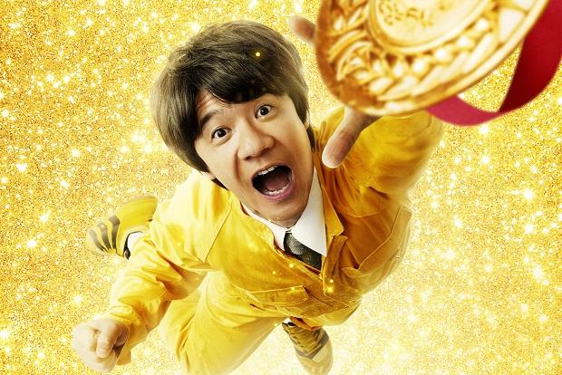 『金メダル男』WEB掲載用画像