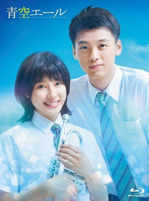 青空エール豪華版Blu-rayジャケット(表1)s