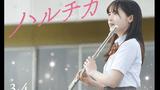 haru_ai