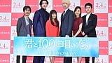 坂口健太郎が胸キュン行動を実演!会場をメロメロに…『君と100回目の恋』完成披露舞台挨拶イベント