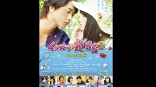 kiss_camp