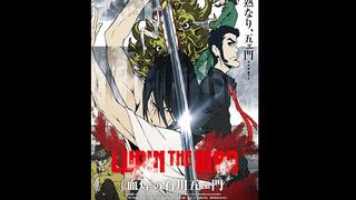 若きルパンたちを描いたシリーズ第2弾!謎に包まれた孤高の剣士を描く『LUPIN THE ⅢRD 血煙の石川五ェ門』