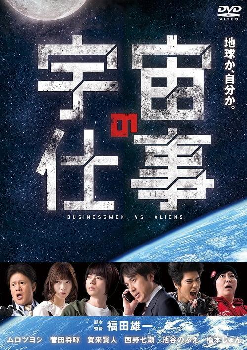 福田雄一、脚本・監督「宇宙の仕事」