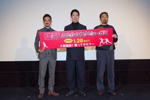 大阪で初の完成披露上映会