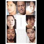 坂口健太郎、松本潤&有村架純と禁断の三角関係に?映画『ナラタージュ』出演決定!