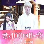 坂口健太郎が歌声、初披露!『君と100回目の恋』miwa×坂口健太郎バンドのミュージックビデオ解禁!