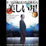 主演・神木隆之介 映画『3月のライオン』主題歌担当&本ポスター&主題歌版予告解禁!
