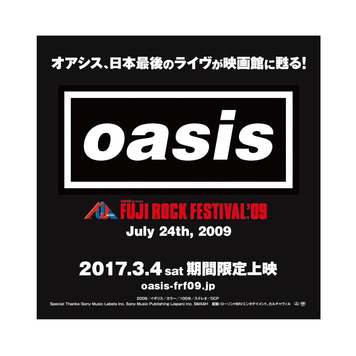 【プレゼント】日本最後のライブが甦る!『オアシス フジロックフェスティバル'09』映画オリジナルステッカーを【5名様】にプレゼント!