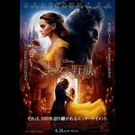 エマ・ワトソンの美しいドレス姿に、あのダンスシーンも…!映画『美女と野獣』日本版本ポスター公開!