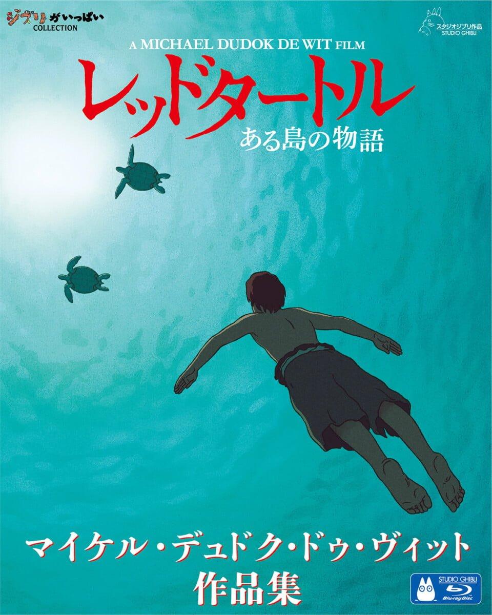 【プレゼント】Blu-ray&DVD発売記念『レッドタートル ある島の物語』オリジナル・トートバッグを【4名様】にプレゼント!