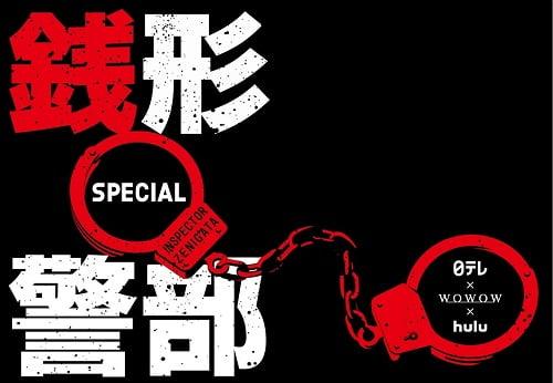 国民的キャラクター・銭形警部を鈴木亮平が演じる!痛快刑事ドラマ「銭形警部」放送!