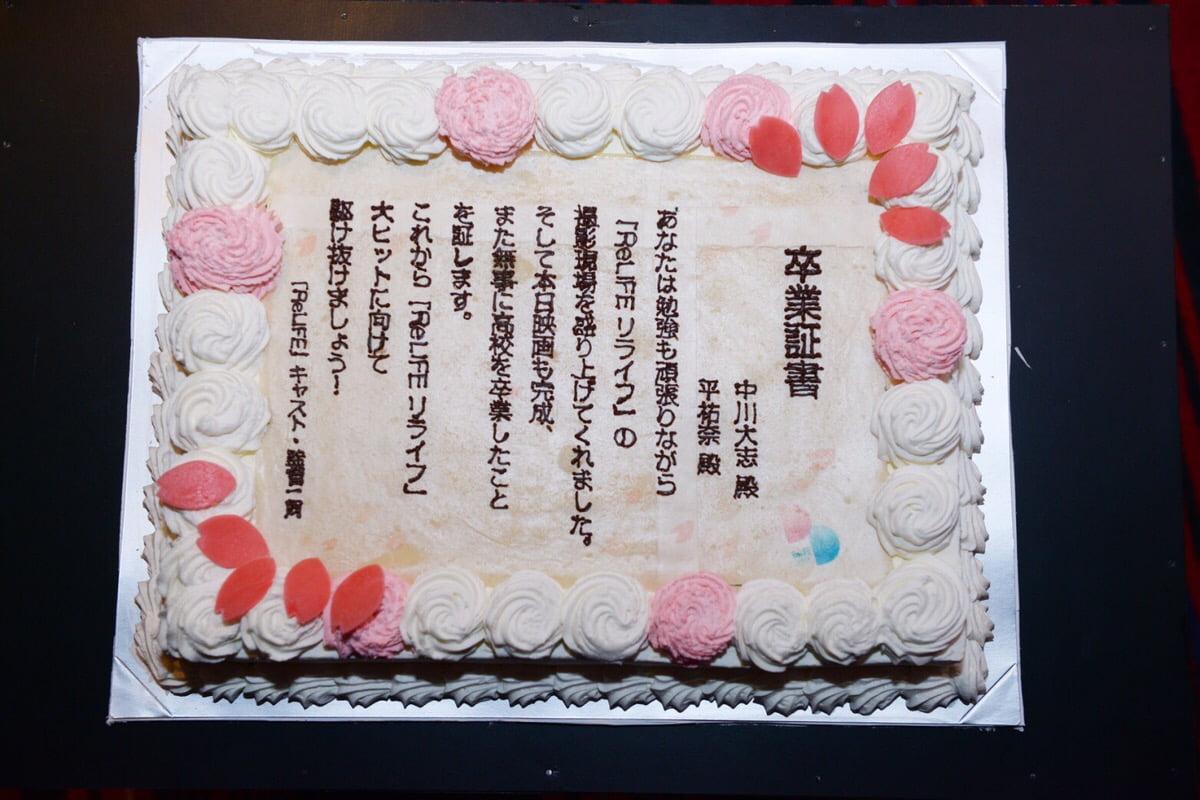 中川大志と千葉雄大がケーキを食べ合いっこ!さらに平祐奈号泣も!?『ReLIFE リライフ』プレミア完成披露試写会イベント!