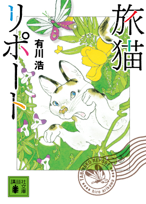 福士蒼汰が猫と共に旅をする!?有川浩の超人気ベストセラー小説『旅猫リポート』実写映画化決定!