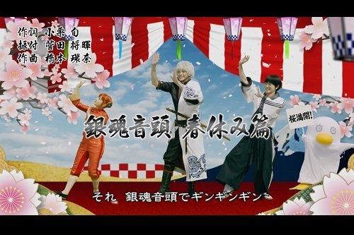 """春だッ!桜だッ!銀魂だ?! 万事屋からのご挨拶再び。映画『銀魂』第二弾!""""銀魂音頭 春休み篇""""公開!"""