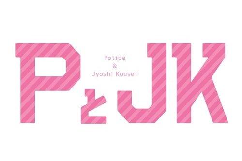 【プレゼント】亀梨和也と土屋太鳳が恋をした!『PとJK』オリジナルマスキングテープを【10名様】にプレゼント!