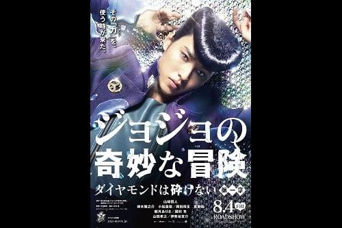 山﨑賢人、鋭い眼光を見せるッ!映画『ジョジョの奇妙な冒険 ダイヤモンドは砕けない 第一章』本編映像&ティザーポスター解禁!