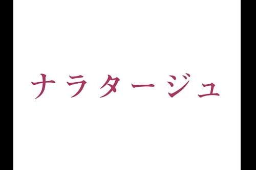 行定勲×松本潤×有村架純『ナラタージュ』衝撃のビジュアル&特報映像解禁!市川実日子、瀬戸康史など追加キャストも発表!