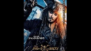 ジャック・スパロウほか、物語の鍵を握る5人のキャラクターポスター解禁!映画『パイレーツ・オブ・カリビアン/最後の海賊』