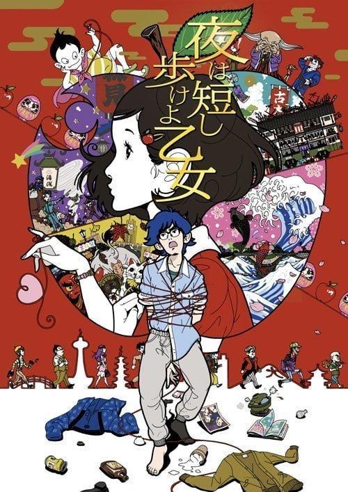 星野源、恋の進め方は外堀を埋めるタイプ!?京都を舞台に描かれる、ちょっと風変わりな青春恋愛小説を映画化『夜は短し歩けよ乙女』