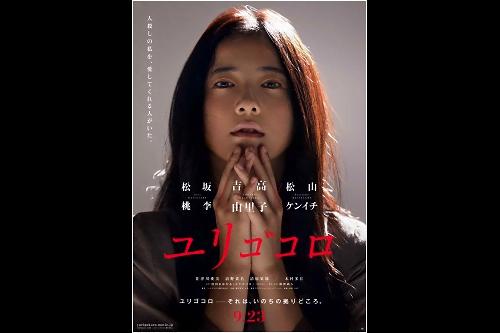吉高由里子のイメージを覆す衝撃の映像…!映画『ユリゴコロ』ティザービジュアル&特報映像解禁!