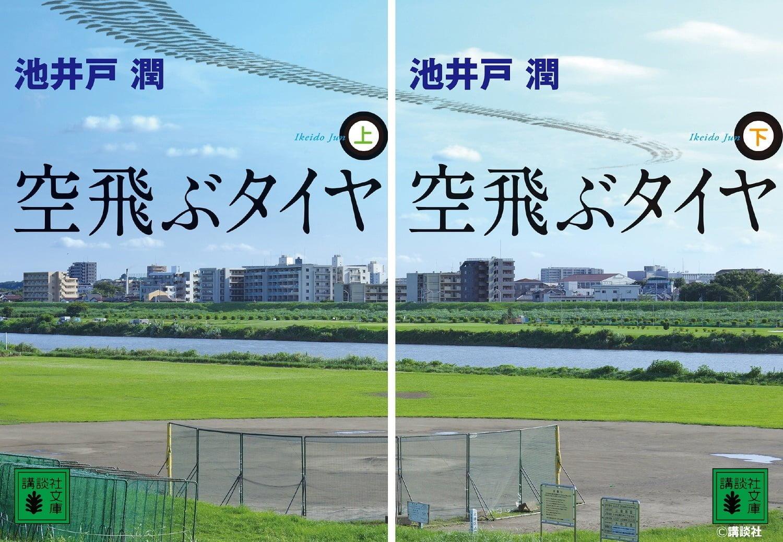 長瀬智也主演映画『空飛ぶタイヤ』ディーン・フジオカ出演決定!2人の特別インタビューも公開!