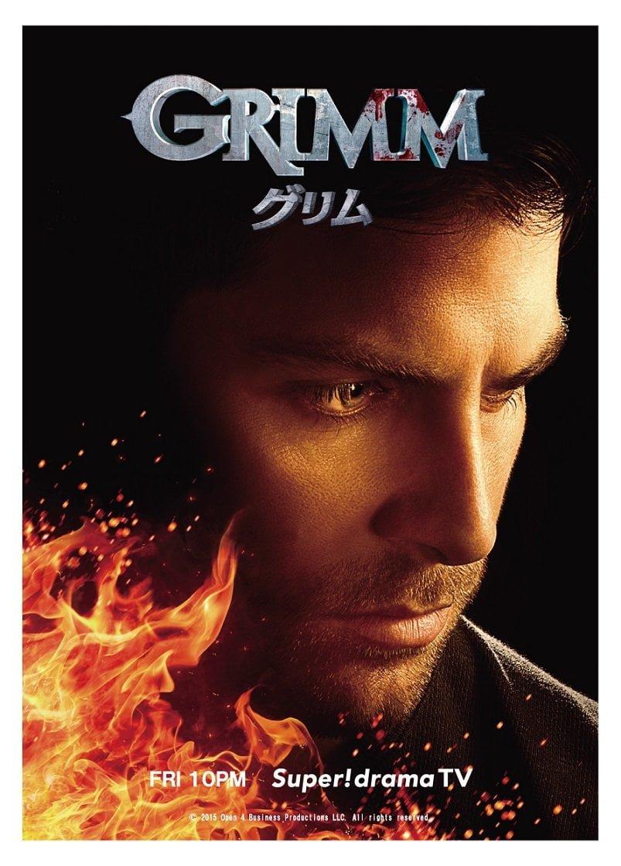 【プレゼント】独占日本初放送開始記念!「GRIMM/グリム シーズン5」特製クリアファイルを【10名様】にプレゼント!