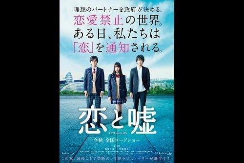 自由な恋愛が許されない世界…。映画『恋と噓』ティザービジュアル解禁!