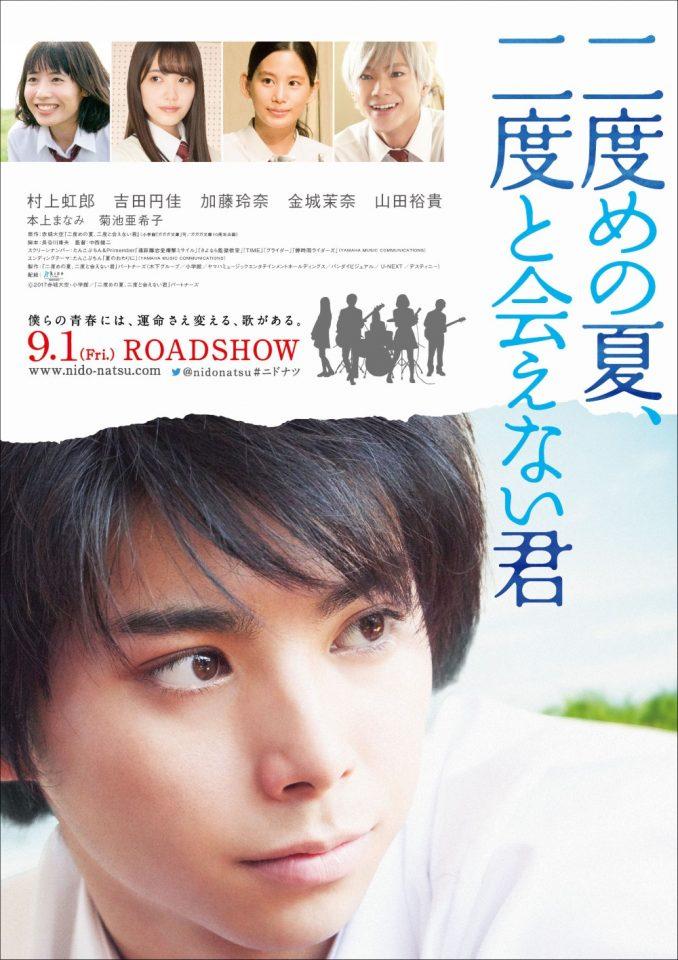 主演:村上虹郎『二度めの夏、二度と会えない君』ポスタービジュアル解禁!映画公開記念・全国高校生バンドコンテストも開催決定!