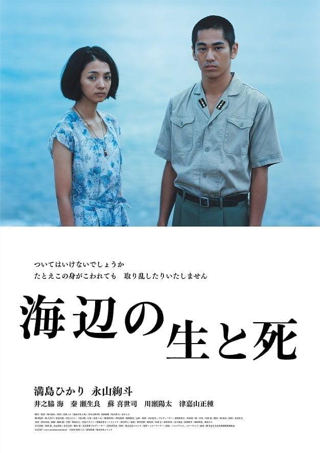 満島ひかり、奄美の島唄を歌う!映画『海辺の生と死』待望の予告編解禁!