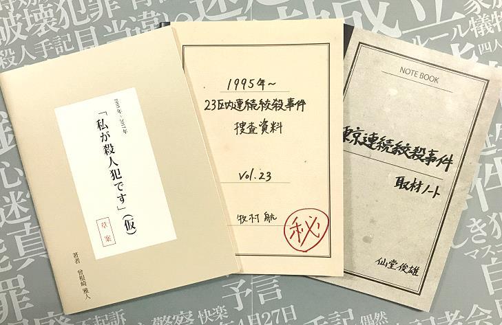 【プレゼント】まるで作中そのままのリアリティ!『22年目の告白―私が殺人犯です―』オリジナルノートを【3名様】にプレゼント!